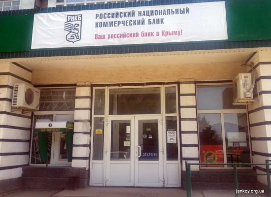 Российский национальный коммерческий банк начал выдачу ипотечных кредитов