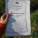 Необходимые документы для оформления земельного участка по Крыму
