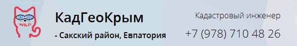 КадГеоКрым
